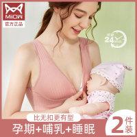 猫人哺乳文胸罩聚拢防下垂孕妇内衣怀孕期专用纯棉喂奶女夏季薄款