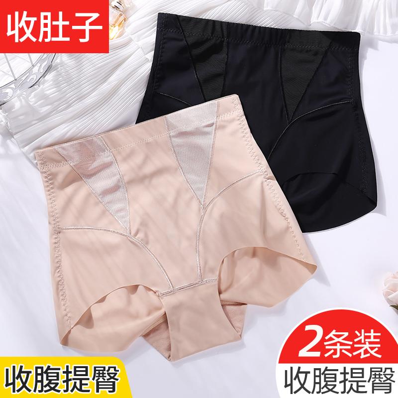 无痕内裤女高腰收腹提臀纯棉裆产后收肚子冰丝款夏季薄款透气中腰